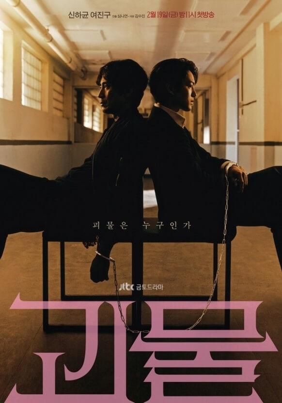 韓劇《怪物》官方海報