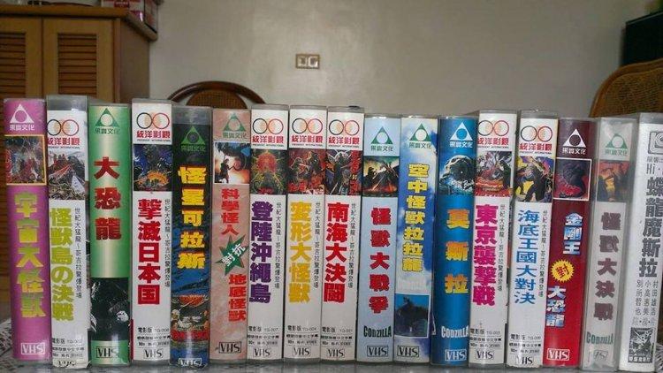平成哥吉拉在台灣:五花八門的錄影帶大亂鬥。