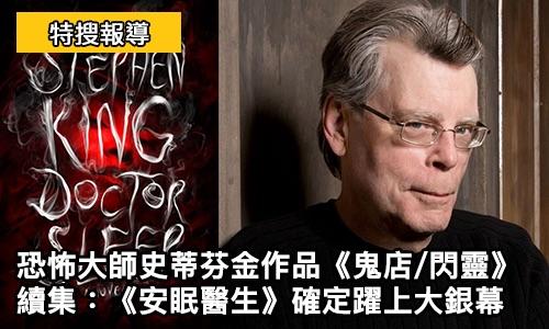 恐怖大師 史蒂芬金 作品《 鬼店 》續集《 安眠醫生 》確定躍上大銀幕
