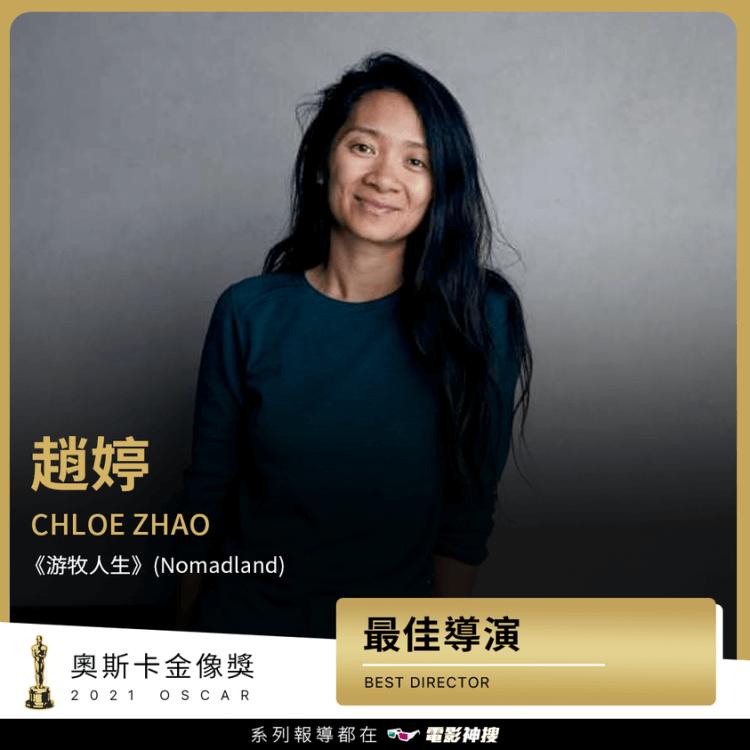 恭喜《游牧人生》趙婷獲得 2021 年第 93 屆奧斯卡金像獎「最佳導演」獎!.png