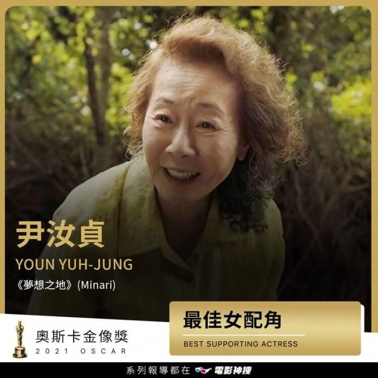 恭喜《夢想之地》尹汝貞獲得 2021 年第 93 屆奧斯卡金像獎「最佳女配角」獎!