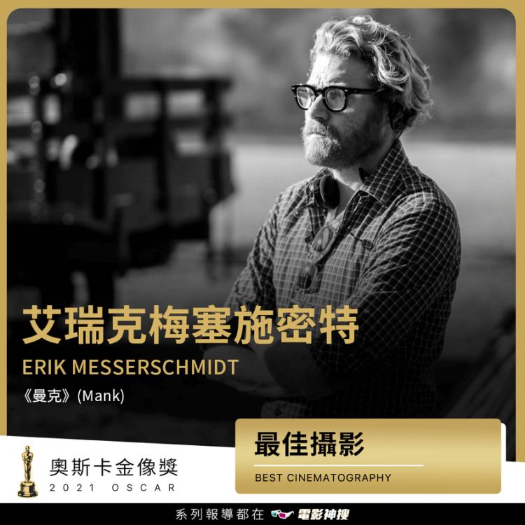 恭喜 《曼克》 獲得 2021 年第 93 屆奧斯卡金像獎「最佳攝影」獎!