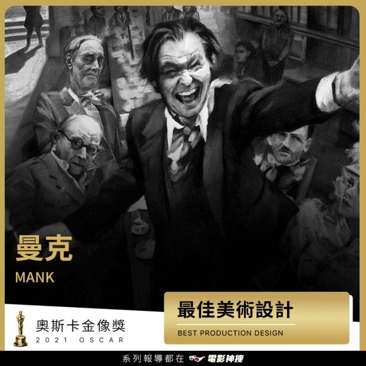恭喜 《曼克》 獲得 2021 年第 93 屆奧斯卡金像獎「最佳美術設計」獎!