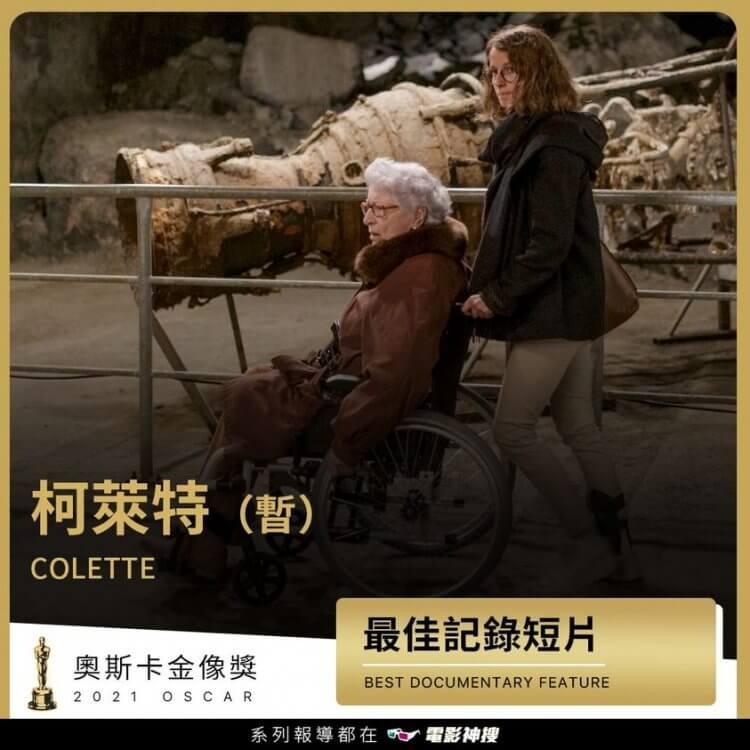 恭喜 《柯萊特 COLETTE》 獲得 2021 年第 93 屆奧斯卡金像獎「最佳紀錄短片」獎!