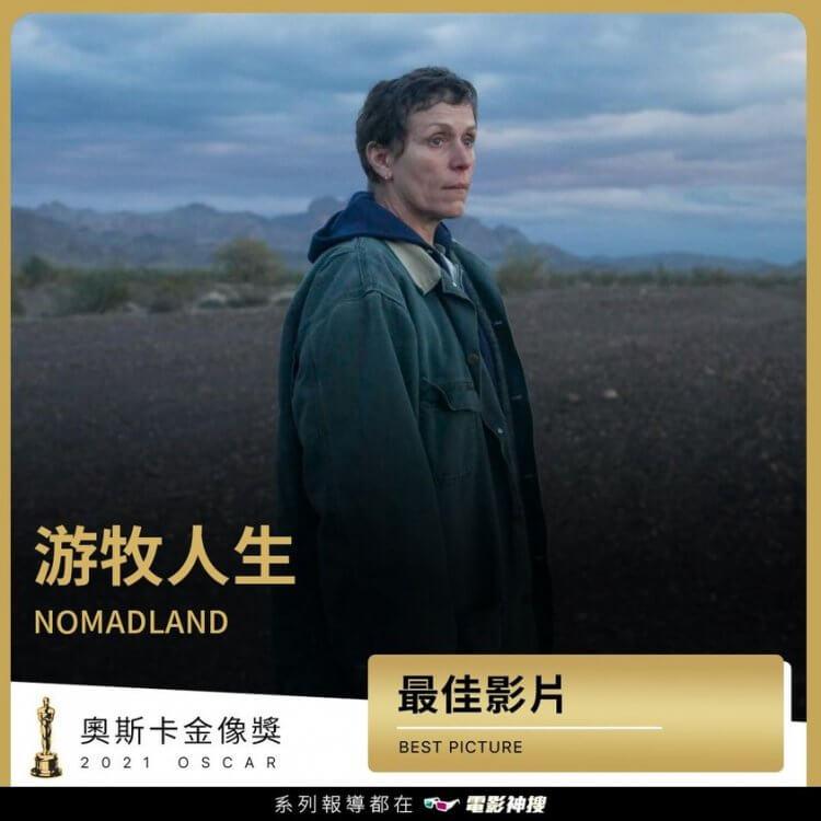 恭喜 《游牧人生》 獲得 2021 年第 93 屆奧斯卡金像獎「最佳影片」獎!