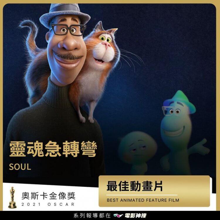 恭喜 《靈魂急轉彎》 獲得 2021 年第 93 屆奧斯卡金像獎「最佳動畫片」獎!