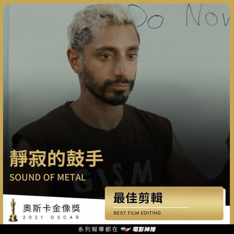 恭喜 《靜寂的鼓手》 獲得 2021 年第 93 屆奧斯卡金像獎「最佳剪輯」獎!