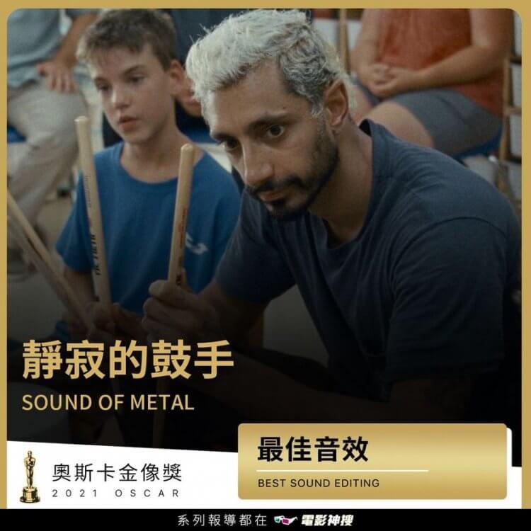 恭喜 《靜寂的鼓手》 獲得 2021 年第 93 屆奧斯卡金像獎「最佳音效」獎!.jpg