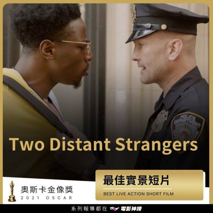 恭喜 《Two Distant Strangers》 獲得 2021 年第 93 屆奧斯卡金像獎「最佳實境短片」獎!