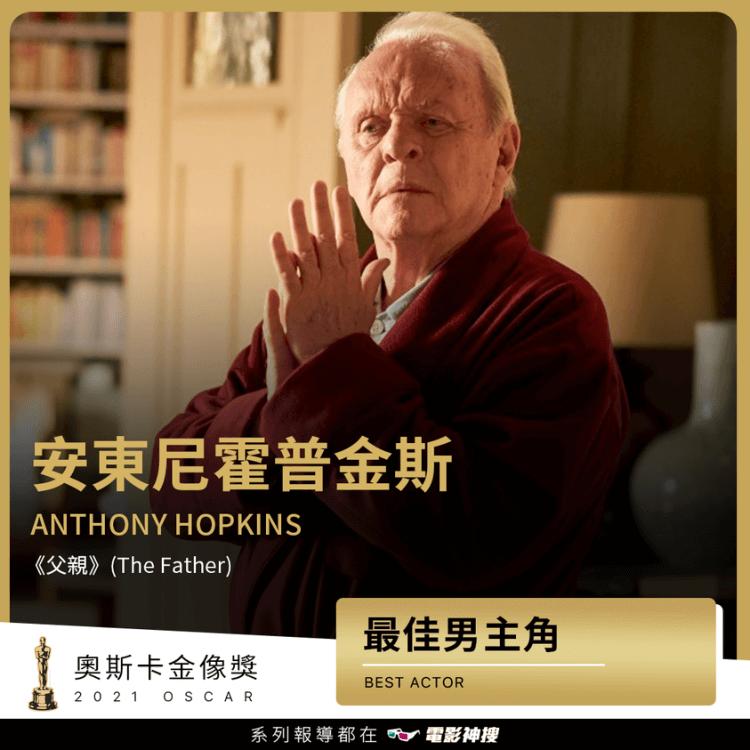 恭喜 安東尼霍普金斯以《父親》 獲得 2021 年第 93 屆奧斯卡金像獎「最佳男主角」獎!