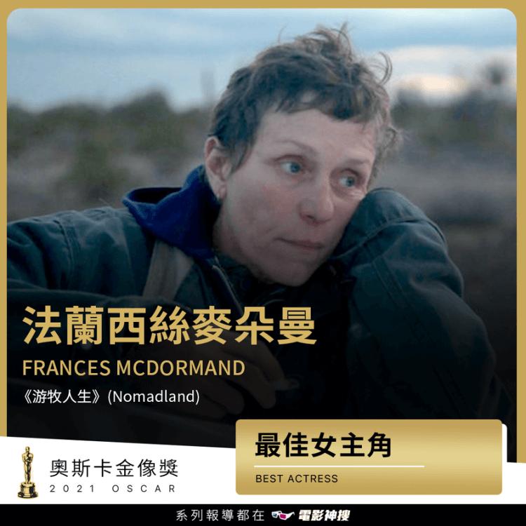 恭喜 法蘭西絲麥朵曼以《游牧人生》 獲得 2021 年第 93 屆奧斯卡金像獎「最佳女主角」獎!