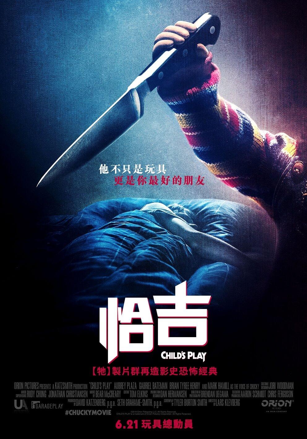 鬼娃電影重啟的最新作品《恰吉》台版海報。