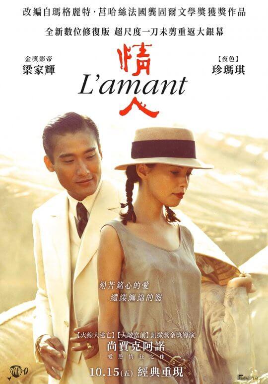 法國小說改編電影《情人》海報,經典修復重映。