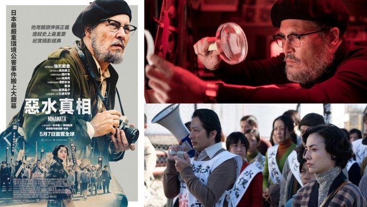 [快閃贈票] 他用鏡頭伸張正義!《惡水真相》強尼戴普化身傳奇攝影師尤金史密斯,震驚全球的日本「水俁病公害事件」搬上大銀幕首圖