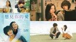 [快閃贈票] 導演三木孝浩新作《想見你的愛》吉高由里子、橫濱流星演繹虐心催淚愛情電影
