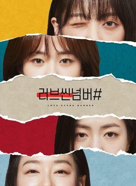 2021 年韓劇《愛情場景號》。