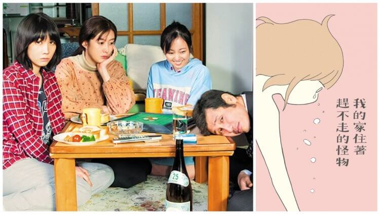 震撼日本,改編電影的「毒親系」漫畫《我的家住著趕不走的怪物》對抗情緒勒索家庭 30 年的真實故事首圖