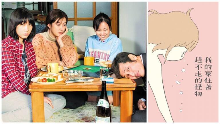 震撼日本,改編電影的「毒親系」漫畫《我的家住著趕不走的怪物》對抗情緒勒索家庭 30 年的真實故事