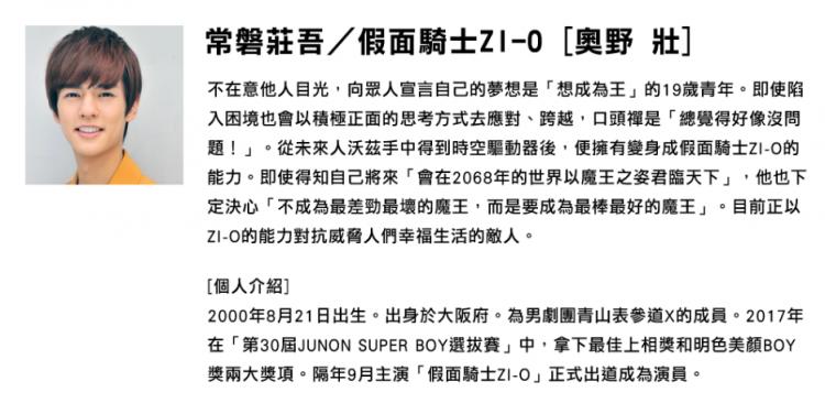 日本特攝英雄影集《假面騎士劇場版ZI-O》系列的男主角,由奧野壯飾演的「時王」常盤莊吾。