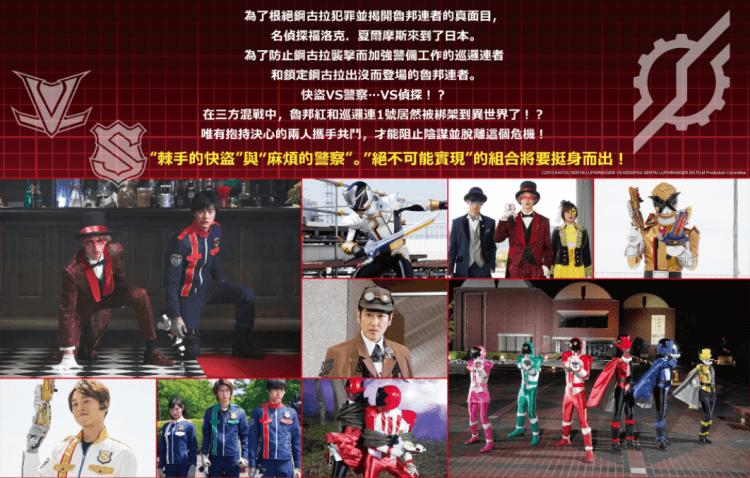 日本超級戰隊系列之電影《快盜戰隊魯邦連者VS警察戰隊巡邏連者 en film》將在台上映。