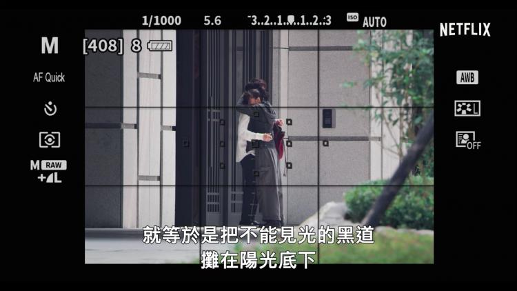 Netflix 原創華語影集《極道千金》中,「偶像宅男」劉以豪與「黑道迷妹千金」劉奕兒的戀情能順利嗎?