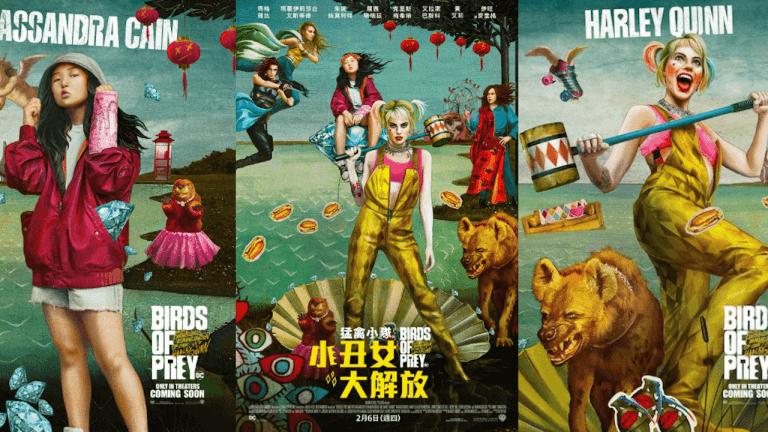 新一代愛與美的女神《猛禽小隊:小丑女大解放》電影海報華麗公開,向維納斯的誕生致敬