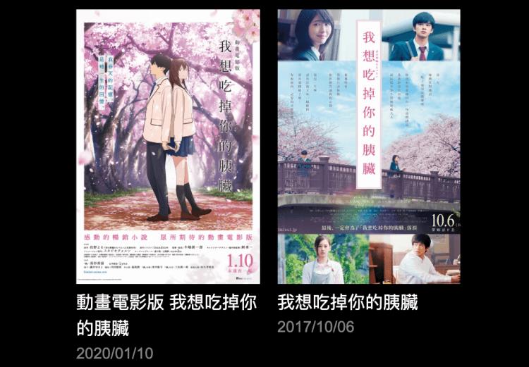 接續 2017 年由北村匠海、濱邊美波等人主演的真人版電影《我想吃掉你的胰臟》(君の膵臓をたべたい)後,動畫電影 2020 年在台上映。