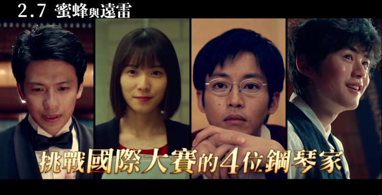 同名小說改編電影《蜜蜂與遠雷》描述四位不同背景的主角們為了國際鋼琴大賽奮力不懈的人生故事──