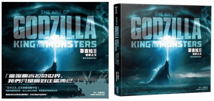 《哥吉拉 II:怪獸之王》電影美術設定集封面正是「原子吐息」經典畫面。