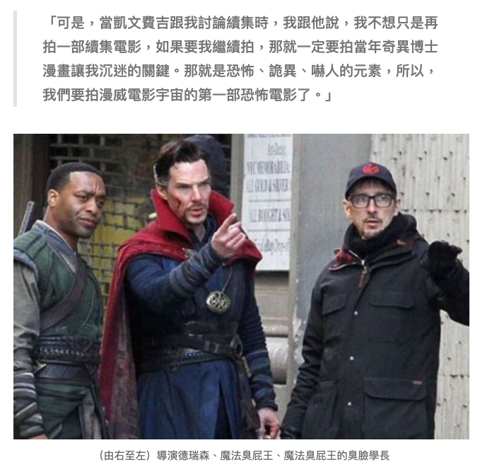 班奈迪克康柏拜區主演的漫威超級英雄電影《奇異博士》導演暨共同編劇史考特德瑞森(右)。