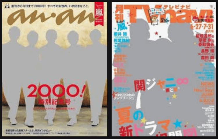 日本演藝經紀公司傑尼斯事務所曾對旗下藝人肖像權使用管理極其嚴格,解禁前刊載日本偶像天團 ARASHI 的雜誌封面網路宣傳時也不能公開使用其照片。