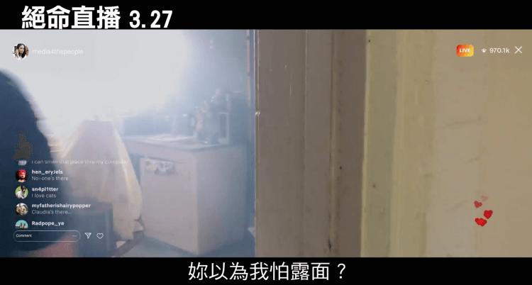警匪動作電影《絕命直播》在與歹徒對峙過程也透過網路直播。