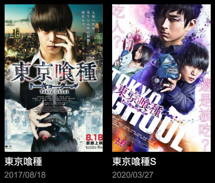 同名漫畫改編的真人電影《東京喰種》《東京喰種 S》接連在台灣上映。