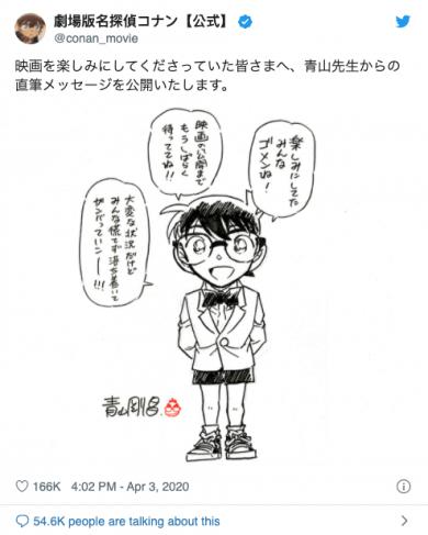 受肺炎影響,劇場版《名偵探柯南:緋色的彈丸》電影也宣告延檔,原作者漫畫家青山剛昌特別繪製了鼓勵打氣的插圖給粉絲。