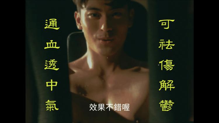 《媽!我阿榮啦》電影畫面致敬經典廣告。