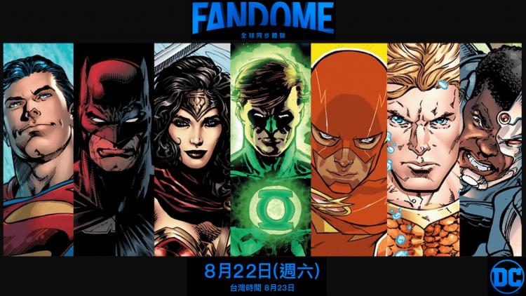 歡迎來到「DC FANDOME」! DC 宇宙最大規模數位盛會,邀請粉絲與 ACG 及影劇幕後明星、製作人及創作者互動首圖
