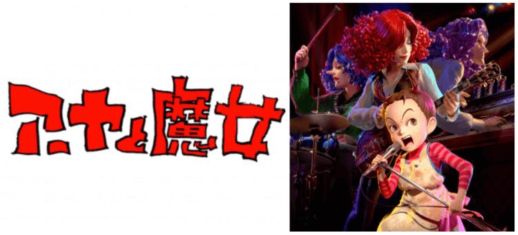 改編童書,宮崎駿宮崎吾朗父子合力打造的吉卜力首部 3DCG 長篇動畫電影《安雅與魔女》。