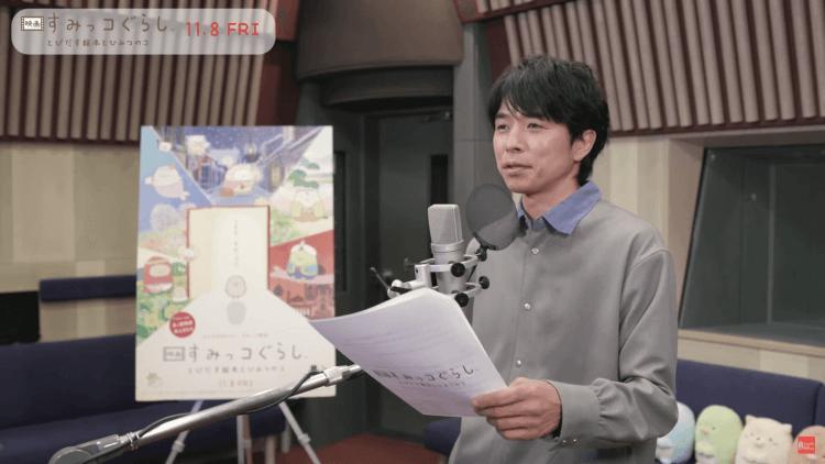 井之原快彥替動畫電影《角落小夥伴電影版:魔法繪本裡的新朋友》獻聲旁白。