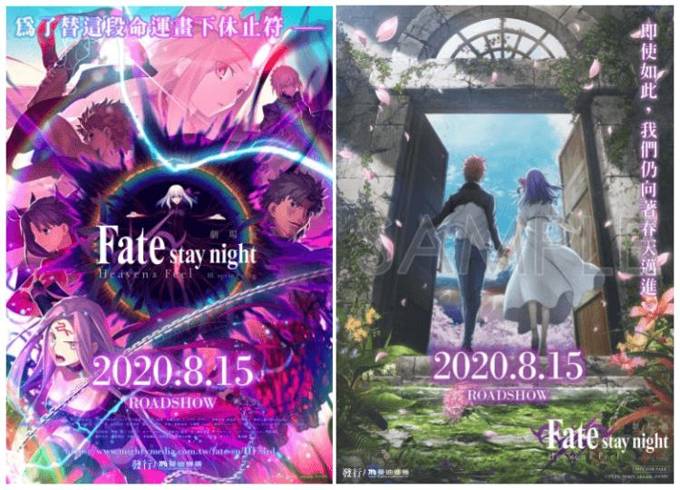 劇場版《Fate/stay night [Heaven's Feel] III. 春櫻之歌》動畫電影將與日本同步,8/15(六)起在台灣上映。