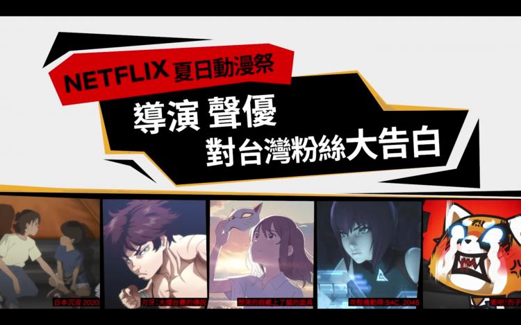 島崎信長《刃牙》錄到肺炸裂,梶裕貴《衝吧烈子》傲嬌凹課金?Netflix 最狂夏日動漫祭,聲優、導演跨海告白台灣粉絲。
