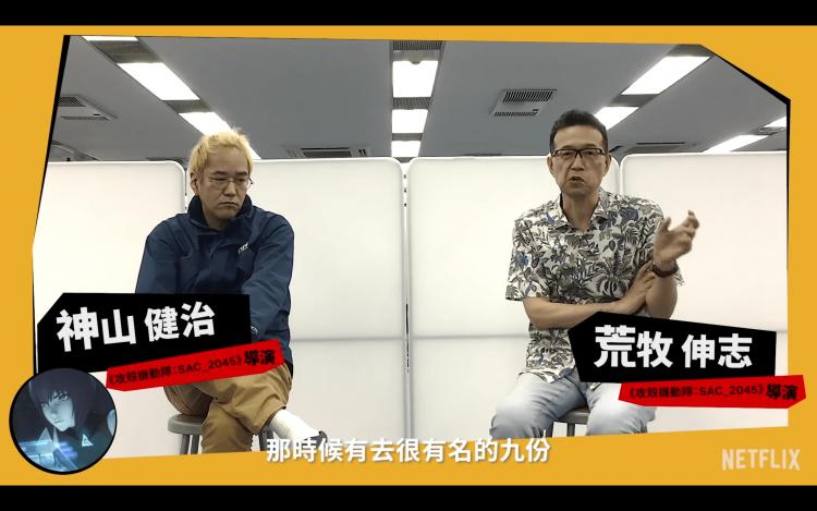 共同執導動畫影集《攻殼機動隊 : SAC_2045》的神山健治與荒木伸志。