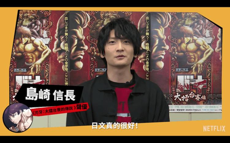 在動畫影集《刃牙》配音演出的日本聲優小山力也。