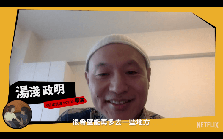 動畫影集《日本沉沒 2020》導演湯淺政明。