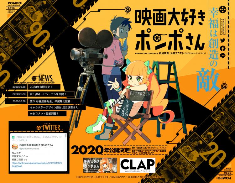 人氣網漫《酷愛電影的龐波小姐》改編的同名動畫電影預計 2020 年內上映。