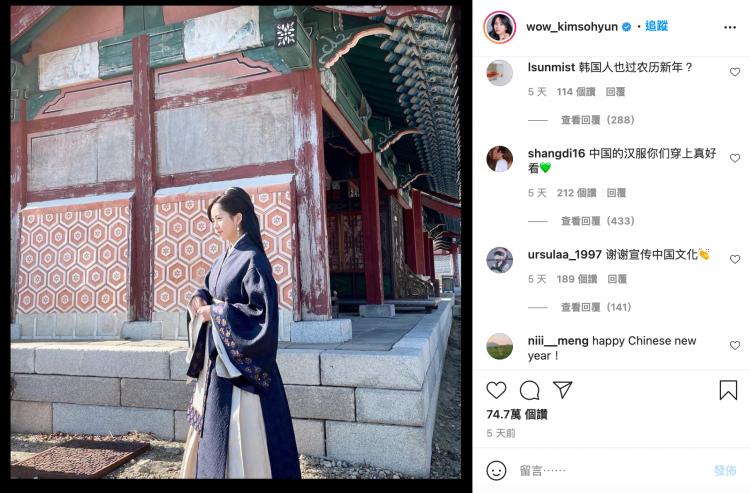 金所炫在《月升之江》穿著高句麗時期的造型被中國網友痛批「抄襲漢服」