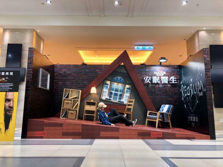 《安眠醫生》片商也特別在市府轉運站(台北統一阪急連通道 1 樓)建置了一座閃靈再現的丹尼傾斜屋
