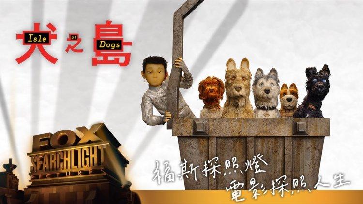 控制狂大神停格動畫新作《犬之島》驚奇再現首圖