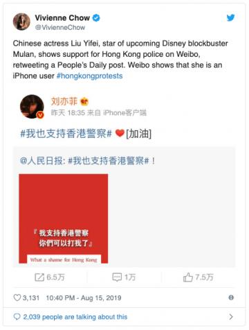 迪士尼真人版電影《花木蘭》主角劉亦菲日前在微博表示支持香港警察,引來網友抵制。