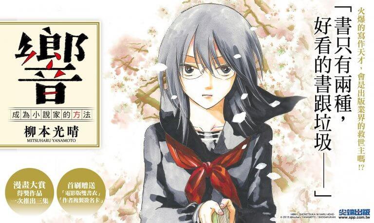 平手友梨奈主演電影的原作漫畫《響~成為小說家的方法~》將在台上市。