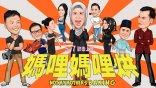 當穆斯林女兒愛上華人攝影師:新加坡喜劇電影《媽哩媽哩烘》爆笑×美食×愛情在台噴香上映